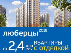Новый ЖК «Люберцы 2018» Квартиры от 6 396 руб./месяц